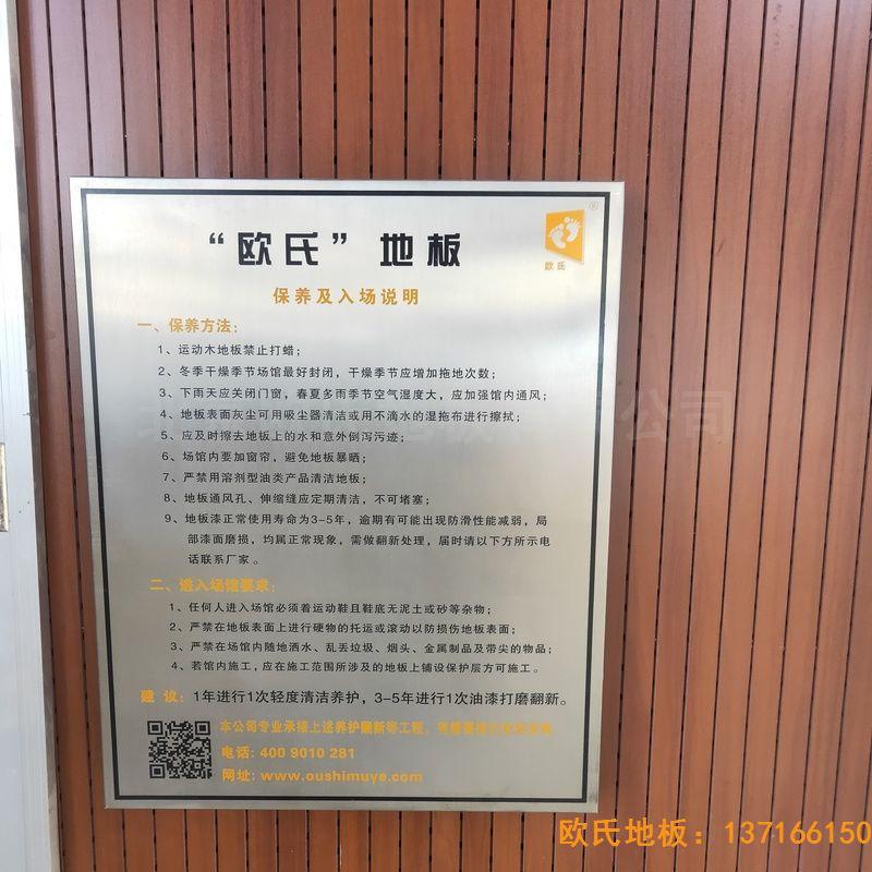山西晋中榆次王湖小学体育地板铺装案例