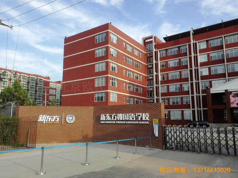 北京昌平新东方体育馆运动木地板铺设案例0