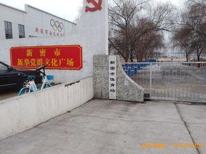 河南新密市体育发展中心体育地板铺设案例