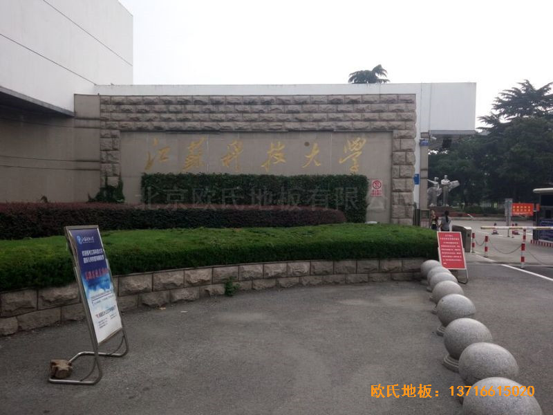 江苏科技大学羽毛球馆运动地板施工案例