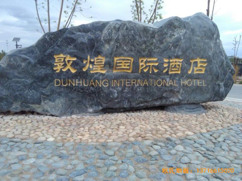 甘肃敦煌大酒店羽毛球馆运动地板铺设案例