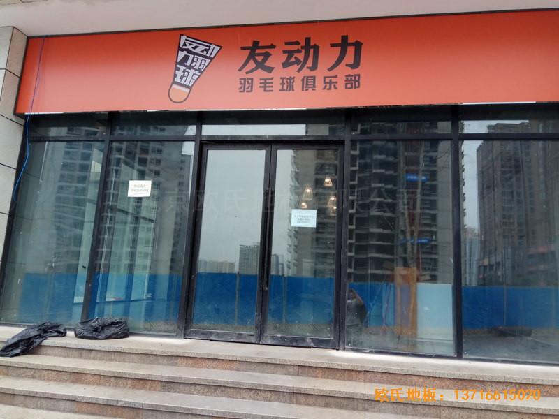 重庆市九龙坡区友动力羽毛球俱乐部运动木地板铺装案例