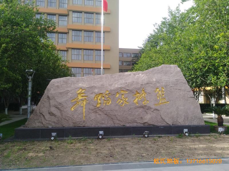 北京舞蹈学院体育地板安装案例