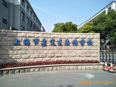 上海嘉定娄唐学校篮球馆运动木地板铺装案例
