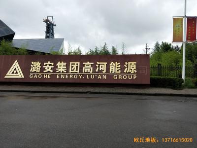 山西长冶高河能源运动馆体育地板铺装案例