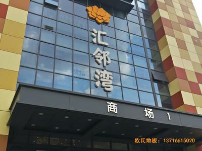 徐州汇邻湾舞台运动地板铺装案例