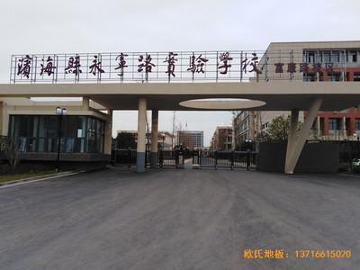 盐城滨海永宁实验小学篮球馆体育地板铺设案例