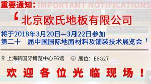 欧氏地板将参展第20届中国行业地面材料和铺装技术博览会