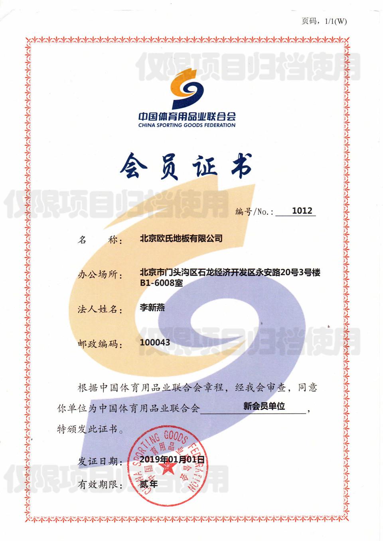 中国体育用品业联合会会员