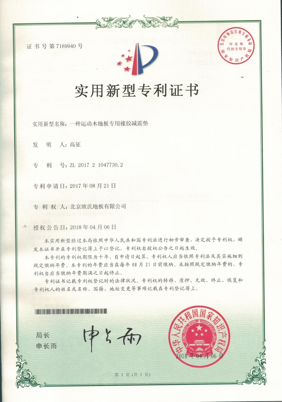 减震垫专利证书